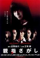 Спроси у беспалого (2006)