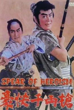 Постер фильма Копьё отваги (1961)