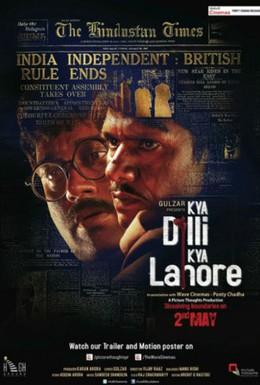 Постер фильма Между Дели и Лахором (2014)