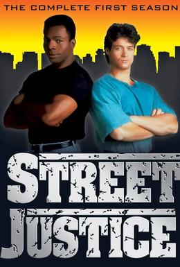 Постер фильма Улицы Правосудия (1991)