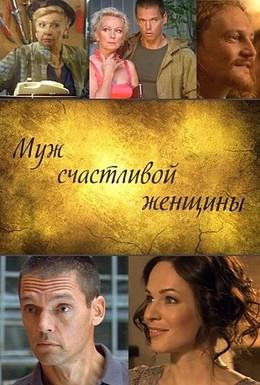 Постер фильма Муж счастливой женщины (2013)