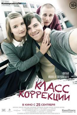 Постер фильма Класс коррекции (2014)