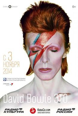 Постер фильма David Bowie это… (2013)
