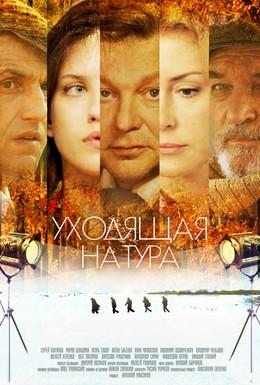 Постер фильма Уходящая натура (2013)