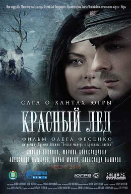 Постер фильма Красный лёд. Сага о хантах (2009)
