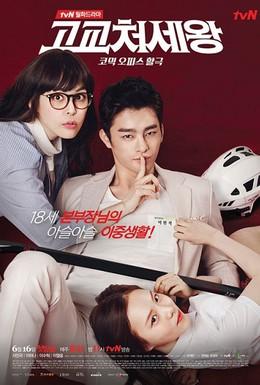 Постер фильма Король старшей школы (2014)
