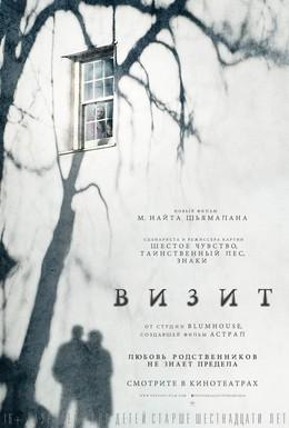 Постер фильма Визит (2015)