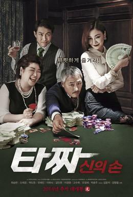 Постер фильма Война цветов 2 (2014)