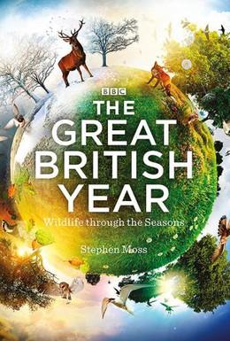 Постер фильма Британские времена года (2013)
