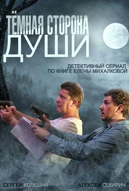 Постер фильма Темная сторона души (2015)