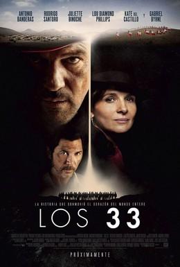 Постер фильма 33 (2015)