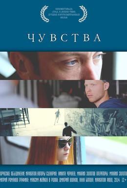 Постер фильма Чувства (2014)