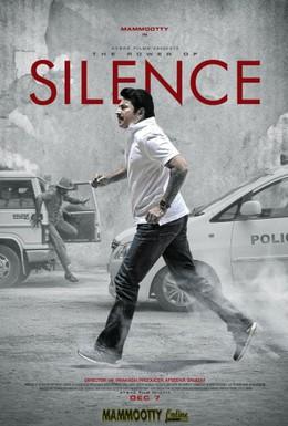 Постер фильма Тишина (2013)