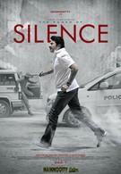Тишина (2013)