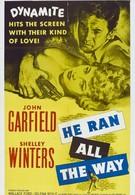 Он бежал всю дорогу (1951)