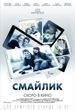 Постер фильма Смайлик (2014)