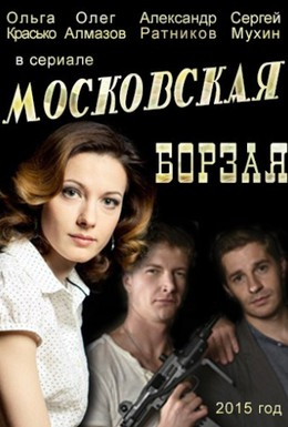 Постер фильма Московская борзая (2015)