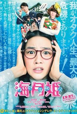 Постер фильма Принцесса-медуза (2014)
