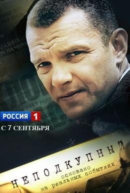 Постер фильма Неподкупный (2015)