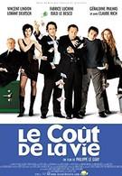 Цена жизни (2003)