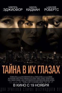 Постер фильма Тайна в их глазах (2015)