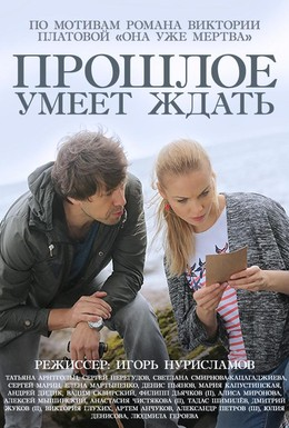 Постер фильма Прошлое умеет ждать (2015)