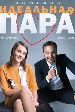 Постер фильма Идеальная пара (2014)