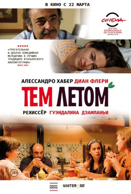 Постер фильма Тем летом (2008)