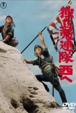 Постер фильма Форпост отчаянных (1959)