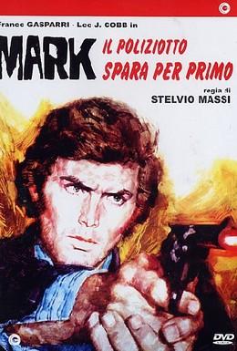 Постер фильма Марк, полицейский выстреливший первым (1975)