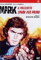 Марк, полицейский выстреливший первым (1975)