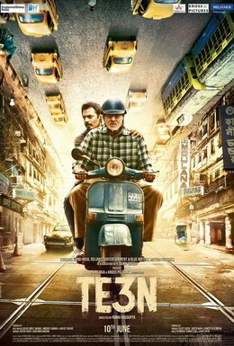 Постер фильма Трое (2016)