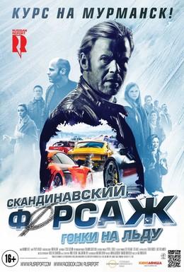 Постер фильма Скандинавский форсаж: Гонки на льду (2016)