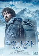 Эверест — вершина богов (2016)