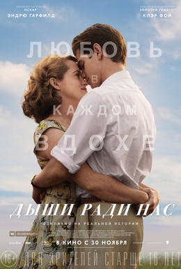 Постер фильма Дыши ради нас (2017)