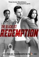 Черный список: Искупление (2017)