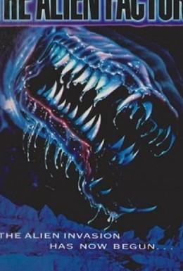 Постер фильма Метаморфозы: Фактор чужого (1990)