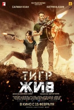Постер фильма Тигр жив (2017)