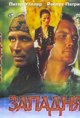 Постер фильма Западня (1995)