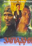 Западня (1995)