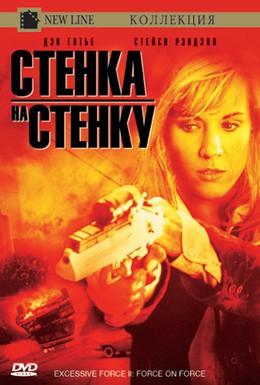 Постер фильма Чрезмерное насилие 2: Стенка на стенку (1995)