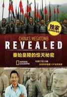 Первый император: Секреты китайской гробницы (2016)