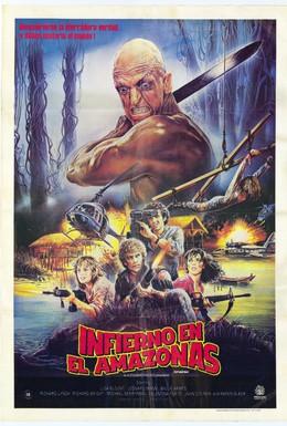 Постер фильма Режь и беги (1985)