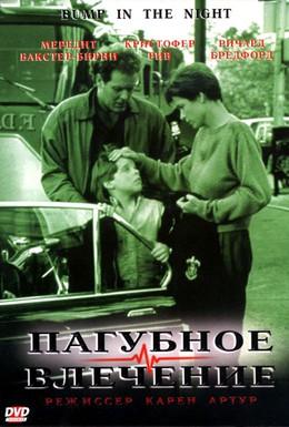 Постер фильма Пагубное влечение (1991)