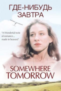 Постер фильма Где-нибудь завтра (1983)