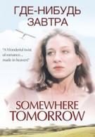 Где-нибудь завтра (1983)