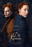 Две королевы (2018)