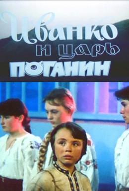 Постер фильма Иванко и царь Поганин (1984)