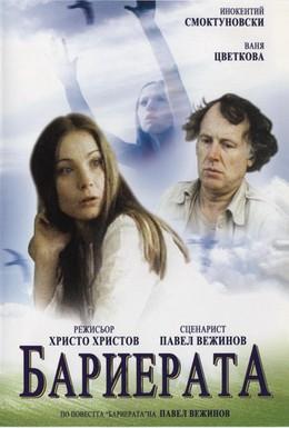 Постер фильма Барьер (1979)