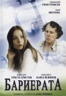 Барьер (1979)